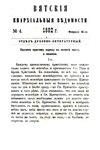 Вятские епархиальные ведомости. 1882. №04 (дух.-лит.).pdf