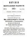 Вятские епархиальные ведомости. 1882. №12 (офиц.).pdf
