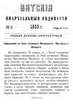 Вятские епархиальные ведомости. 1883. №03 (дух.-лит.).pdf