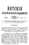 Вятские епархиальные ведомости. 1904. №08 (неофиц.).pdf