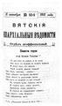 Вятские епархиальные ведомости. 1915. №42 (неофиц.).pdf