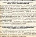 """Газета """"Правда"""" от 6 июня 1945 года с текстом Краткого изложения Соглашения о контрольном механизме в Германии.jpg"""