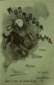 Гоголь Н.В. Пропавшая грамота. (1903).pdf