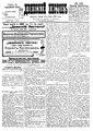 Двинский листок №116 (1901).pdf