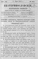 Екатеринославские епархиальные ведомости Отдел официальный N 14 (11 мая 1915 г) Год издания 43.pdf