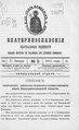 Екатеринославские епархиальные ведомости Отдел официальный N 3 (21 января 1912 г) Год 40.pdf