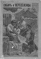 Истомина Н.К. Сибирь и переселенцы. (1892).pdf