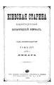 Киевская старина. Том 064. (Январь-Март 1899).pdf