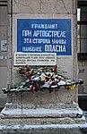 Мемориальный знак на Невском проспекте 14 в Санкт-Петербурге...2H1A2605WI.jpg