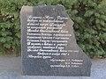Мемориал Мать-Родина,памятный камень.jpg