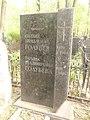 Могила композитора Евгения Голубева.JPG