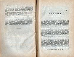 Былое, 1918