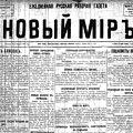 Новый Мир (Novy Mir) - газета, Нью-Йорк, 1916-1917.jpg