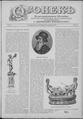 Огонек 1900-42.pdf