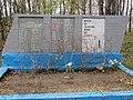 Пам'ятка в селі Володькова Дівиця 25.jpg