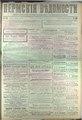 Пермские губернские ведомости Pgv.14.11.1915.298.pdf
