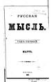 Русская мысль 1880 Книга 03.pdf