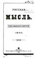 Русская мысль 1905 Книга 06.pdf