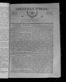 Северная Пчела 1831 №053 (9 марта).PDF