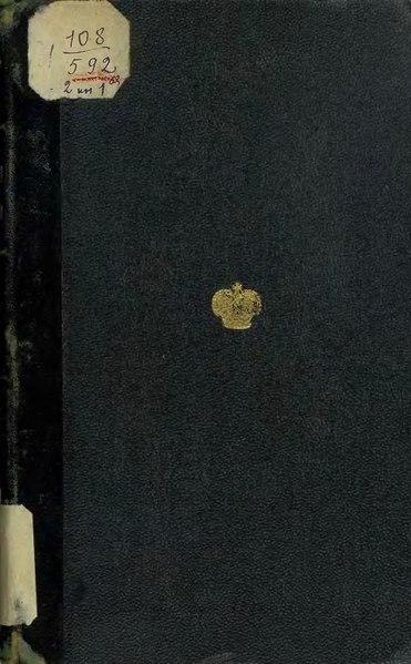 File:Славянские древности. Том 2. Книга 1. 1847.djvu