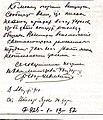 Шаляпин Федор письмо.jpg