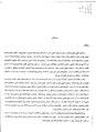 فرهنگ آبادیهای کشور - میناب.pdf