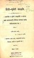 हिंदी-सुमेरी संस्कुती.pdf