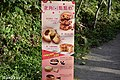 【新竹景點】北角吊橋-北角24冰淇淋 (32722889282).jpg