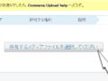 コモンズ・アップロードウィザード 1b.png