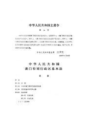 中华人民共和国全国人民代表大会:中華人民共和國澳門特別行政區基本法