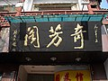 南京夫子庙奇芳阁 - panoramio.jpg