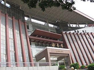 Jinan University - Library of main campus