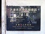 民园大楼铭牌.jpg