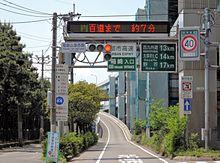 箱崎出入口 (福岡県) - Wikipedi...