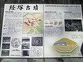 経塚古墳 2009.02.01 - panoramio.jpg