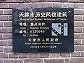 贵州路82号铭牌.jpg
