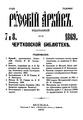 012 tom Russkiy arhiv 1869 vip 7-12.pdf