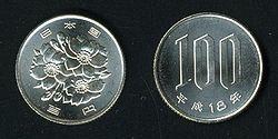 百円硬貨。銅75%、ニッケル25%の白銅製。