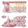 100 карбованців 1991.jpg