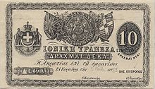 10 Ionian drachmas, 1890, front view.jpg