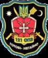 121-й полк зв'язку.png