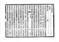 15重刊道藏輯要 奎集.pdf