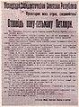 1919 Отповедь Щорса Боженко Петлюре.jpg