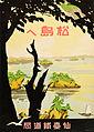 1930s Japan Travel Poster - 02.jpg