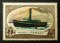 1976. Ледокол Пайлот Soviet stamp Ship Pilot 4k.jpg
