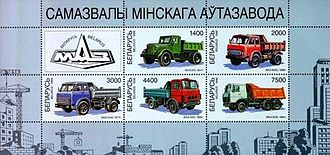 Minsk Automobile Plant - Stamps of Belarus with MAZ trucks (1998)