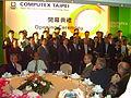 2007Computex Opening ComputexAward.jpg
