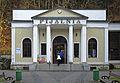 2013 Duszniki-Zdrój, park zdrojowy 01.jpg