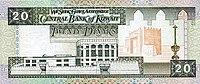20 dinars koweïtiens en 1994 reverse.jpg