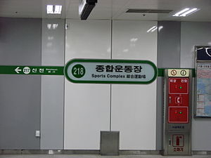Sports Complex Station - Image: 218 Sports Complex